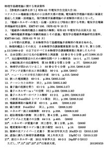 電気・物理発表資料(2)