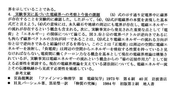静電界は・・(3)