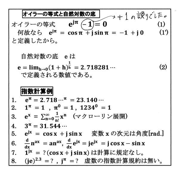 オイラーの等式訂正と指数計算例