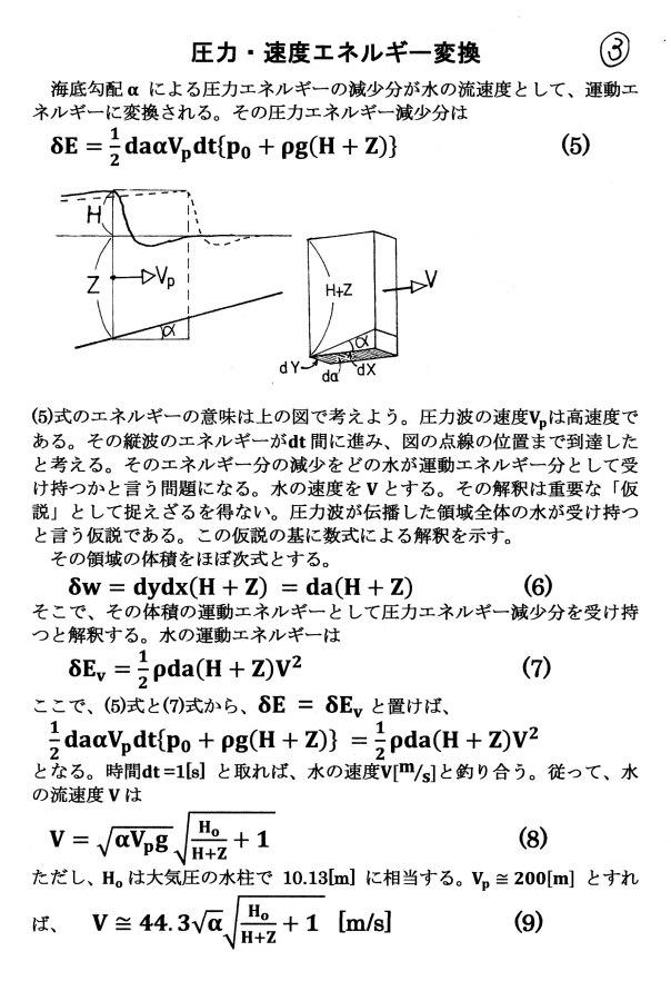 圧力・速度エネルギー変換