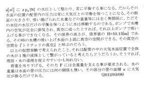 トリチェリの真空(2)