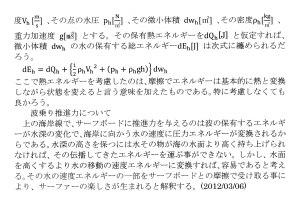 波乗り(2)