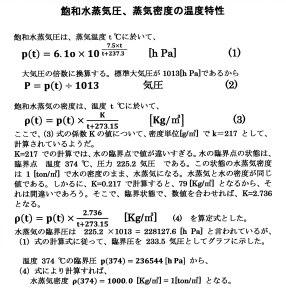 水蒸気特性計算式