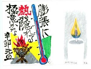 焚火と蠟燭