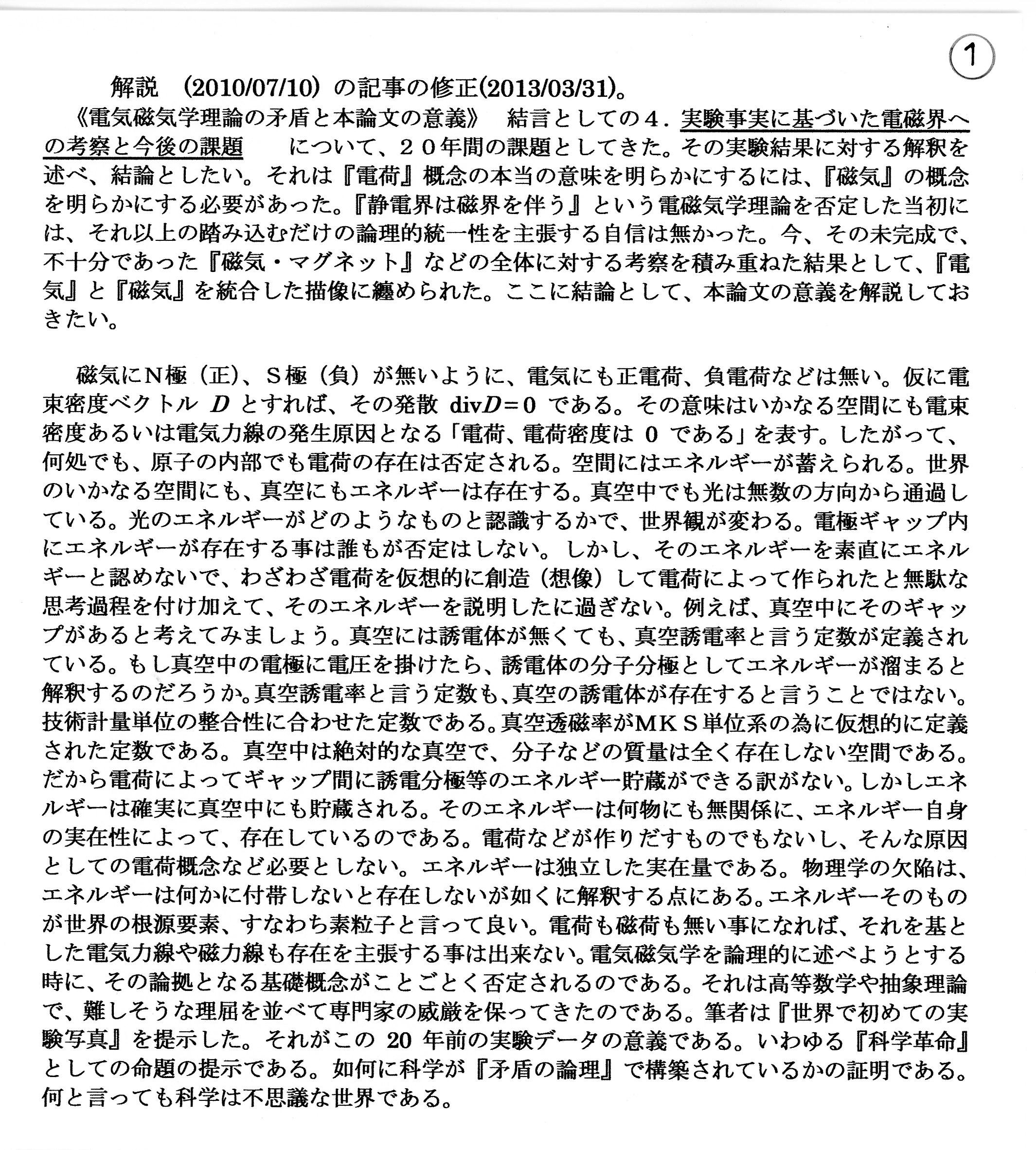 静電界解説(1)