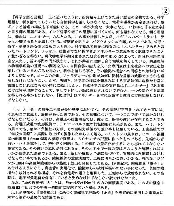 静電界解説(2)