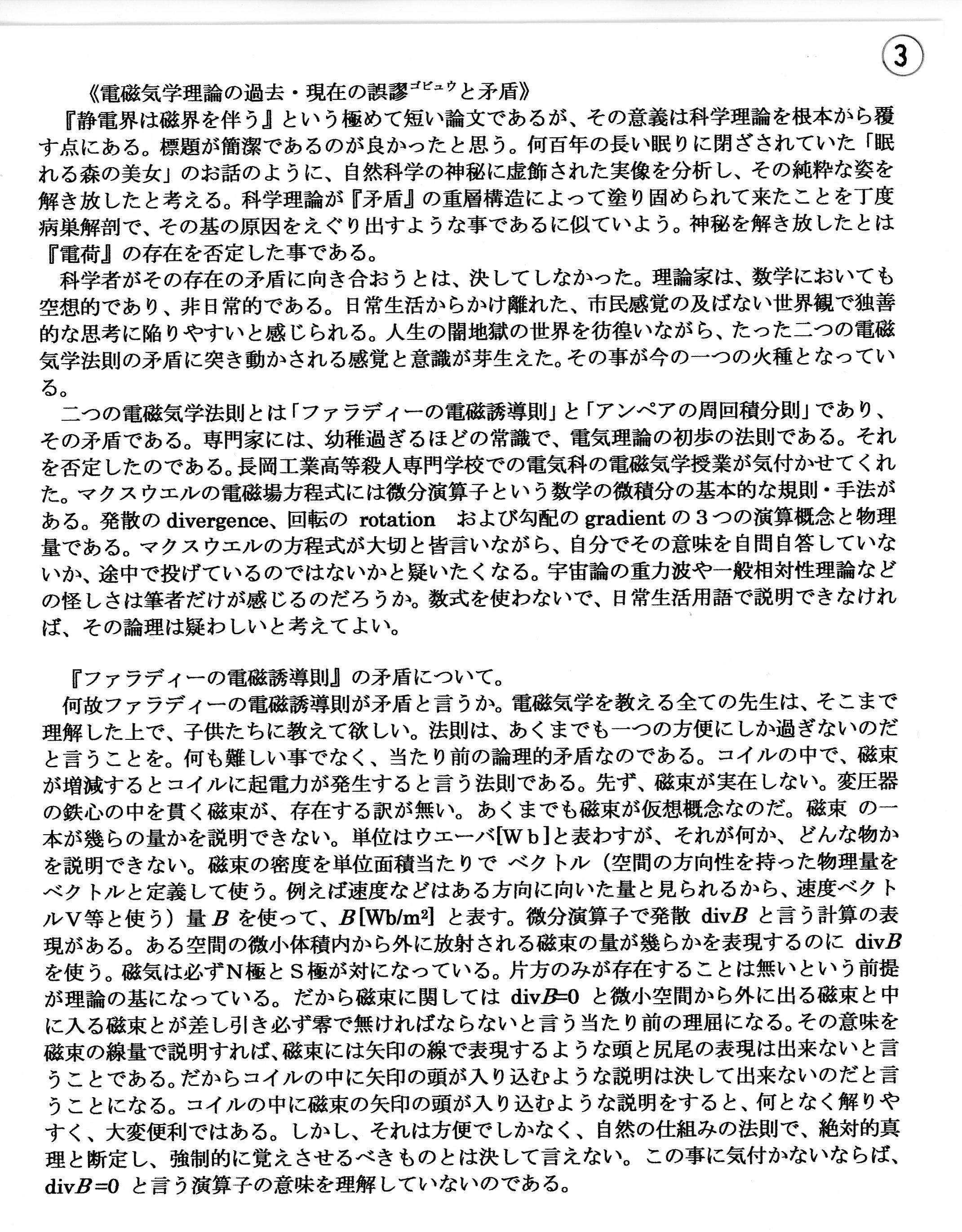 静電界解説(3)