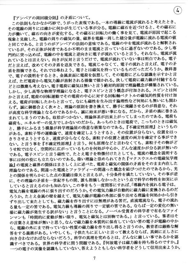 静電界解説(4)