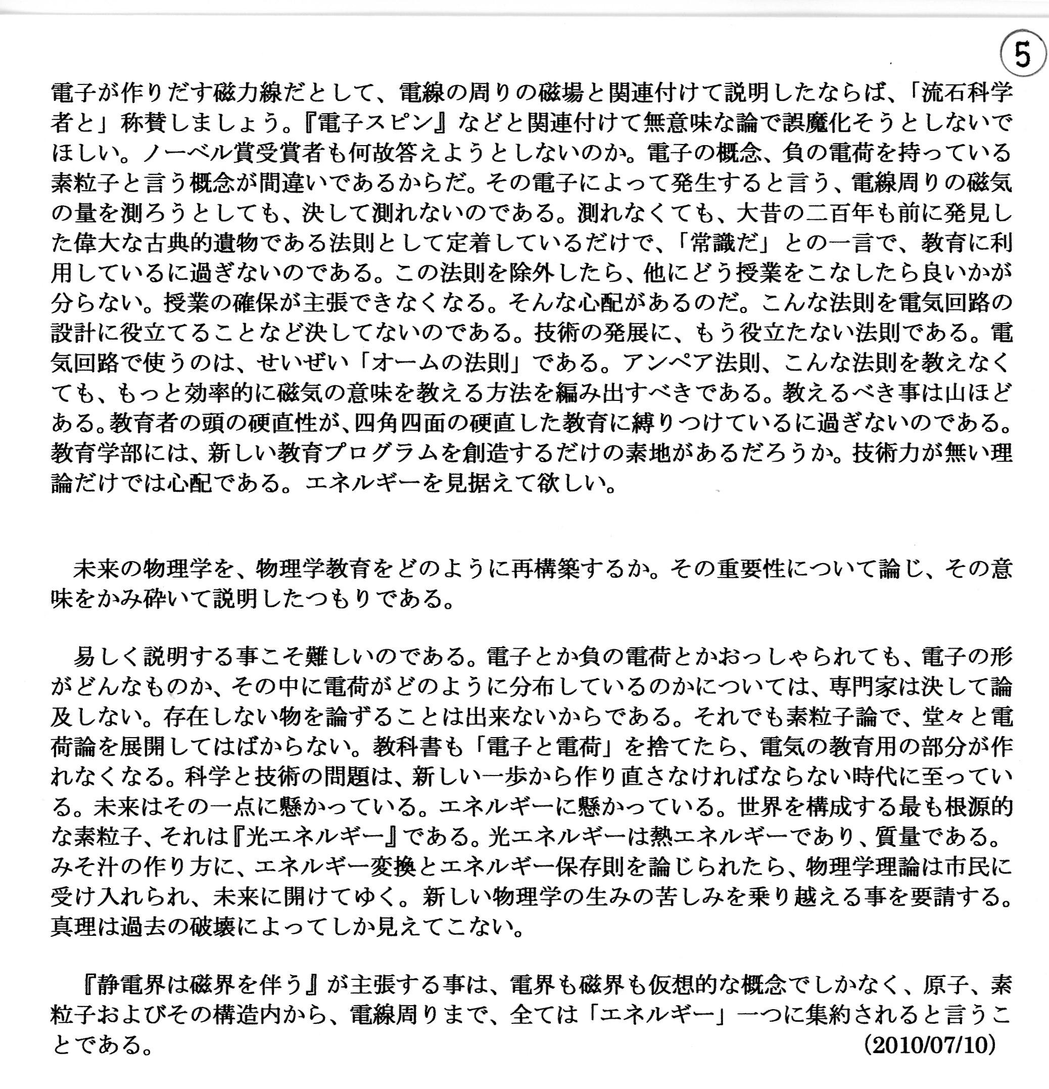 静電界解説(5)