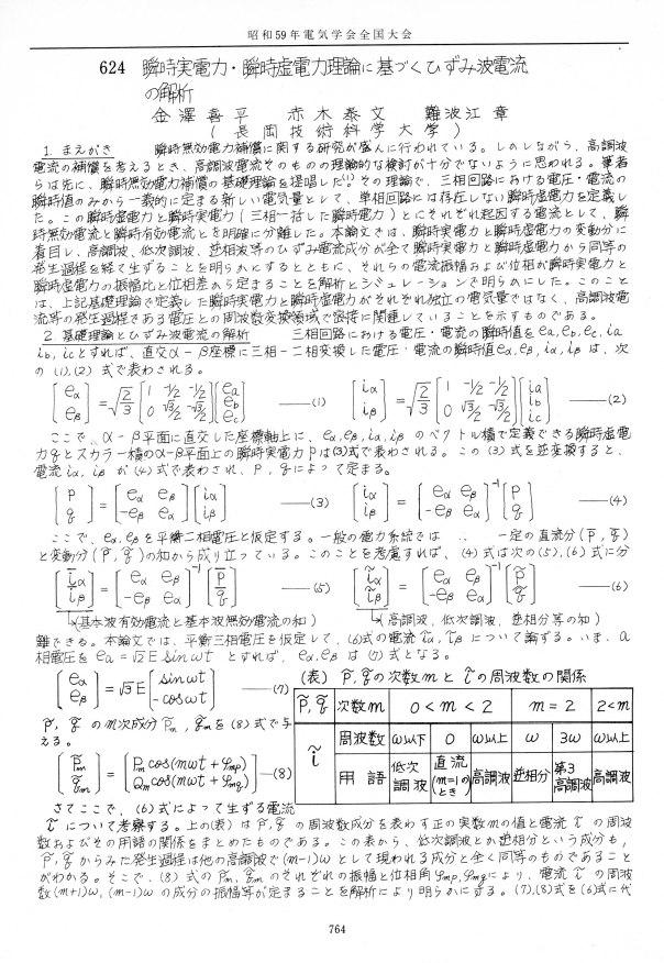 昭和59年電全大 ひずみ波電流解析(1)