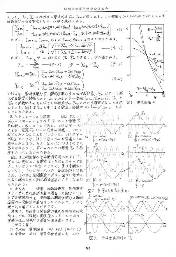 昭和59年電全大 ひずみ波電流解析(2)