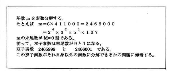 素数分解と規則?