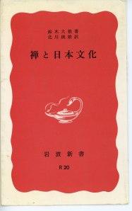 禪と日本文化