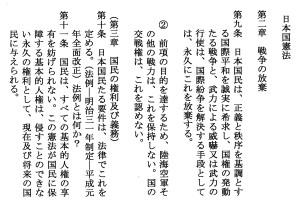 日本国憲法 戦争放棄と国民主権