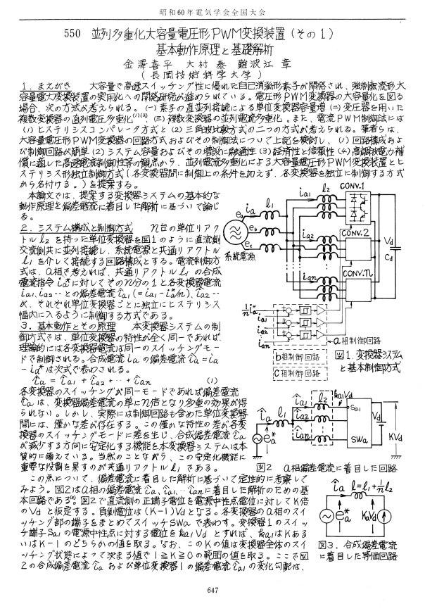 並列多重化・・PWM変換装置1