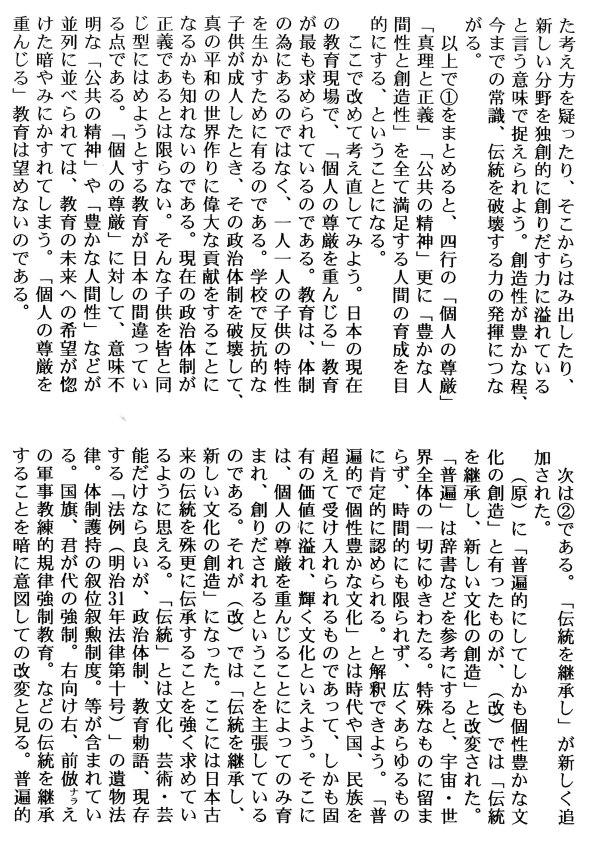 詩心―教育10-