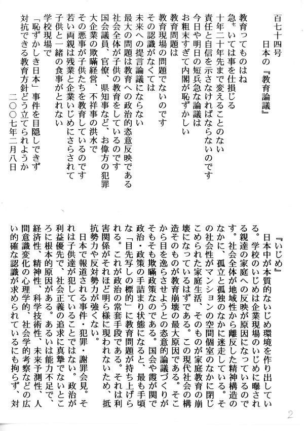 詩心―教育1-