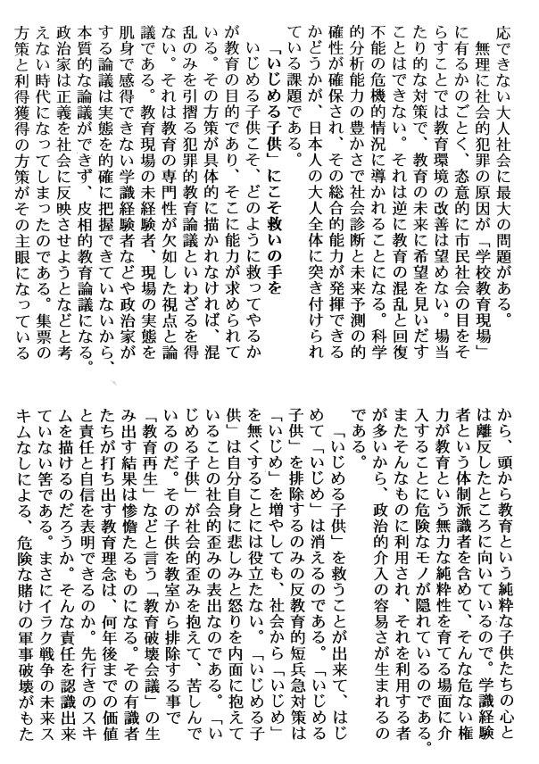 詩心―教育2-