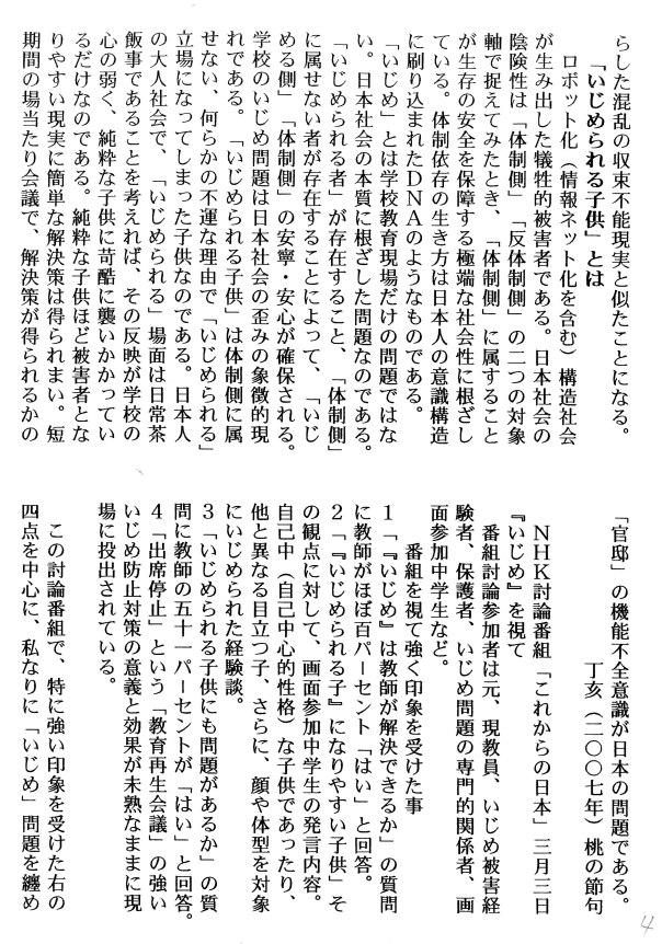 詩心―教育3-