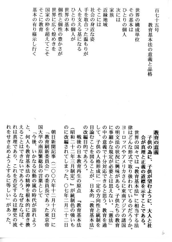 詩心―教育5-