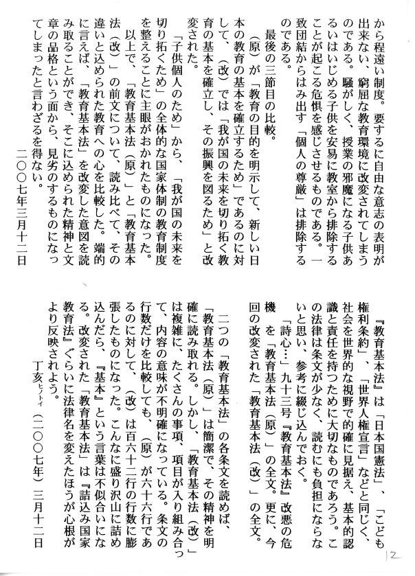 詩心―教育11-