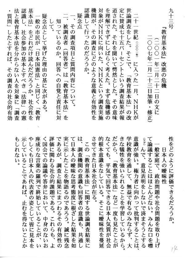 詩心―教育13