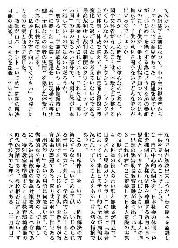 詩心―教育4-