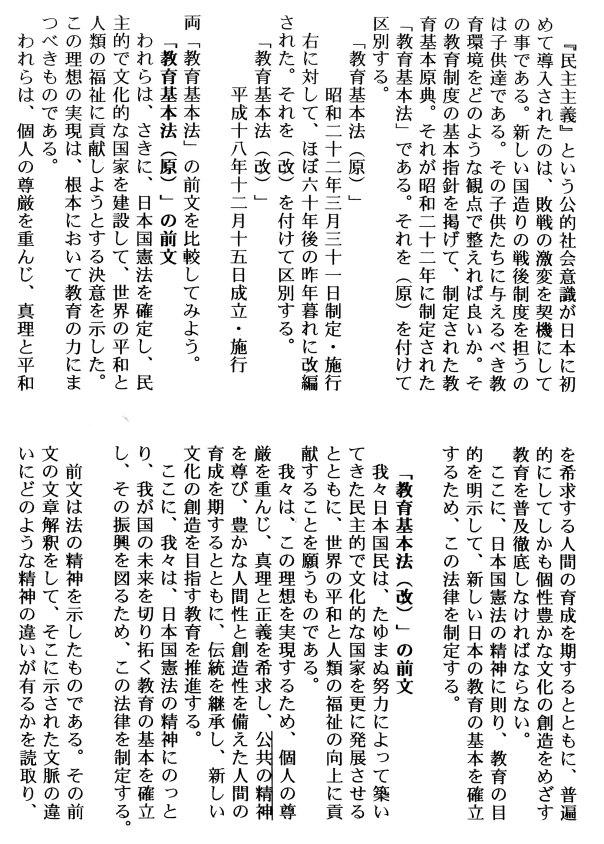詩心―教育6-