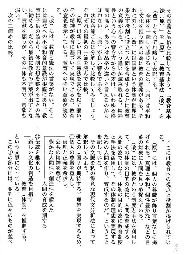 詩心―教育7-