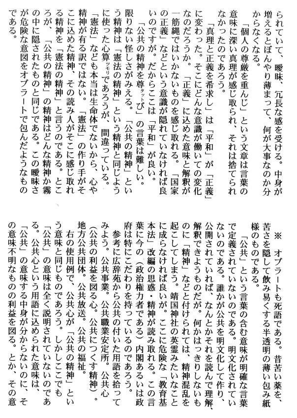 詩心―教育8-