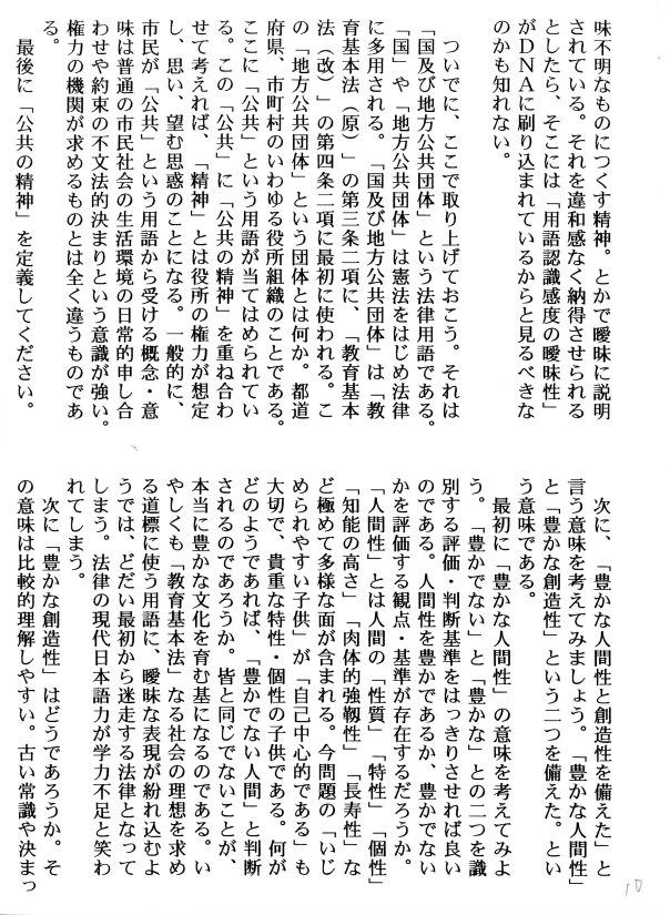 詩心―教育9-