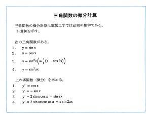 三角関数の微分