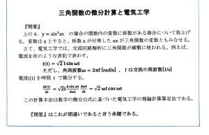 電気工学と微分計算