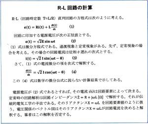 R-L回路の計算