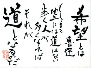 魯迅の言葉