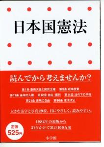 日本国憲法の本