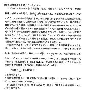 『・問答』を・(2)