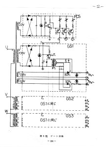 サイリスタ電動機制御ー2-