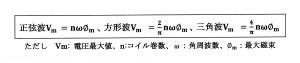 電圧・磁束と角周波数