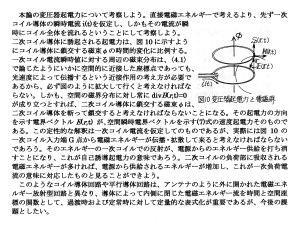 電界の意味?(2)