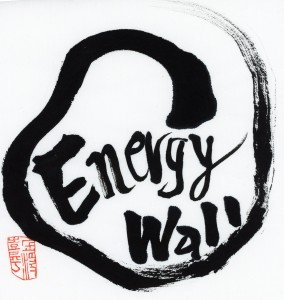 エネルギーと壁