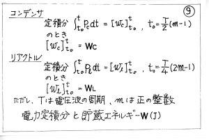 電力の定積分
